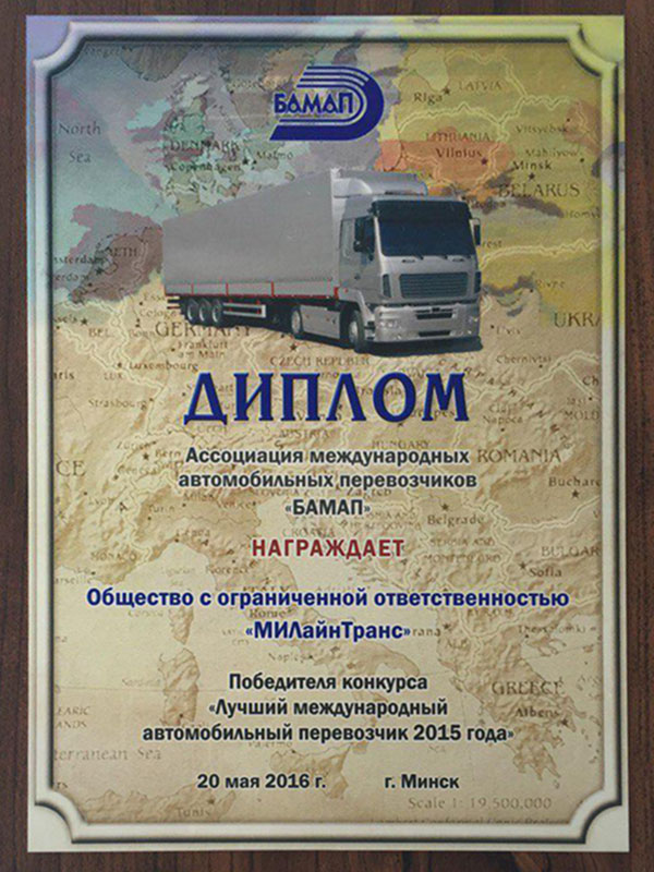 Международные перевозки Сертификат the international road transport union hereby expresses в категории best eurasian international road transport operator 2015